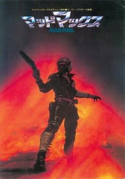 Безумный Макс (Mad Max), Джордж Миллер - фото 4300