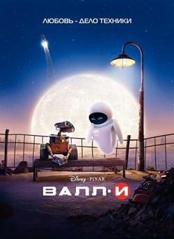 ВАЛЛ·И (WALL·E), Эндрю Стэнтон - фото 4316