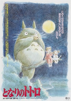 Мой сосед Тоторо (Tonari no Totoro), Хаяо Миядзаки - фото 5245
