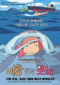 Рыбка Поньо на утесе (Gake no ue no Ponyo), Хаяо Миядзаки - фото 5725