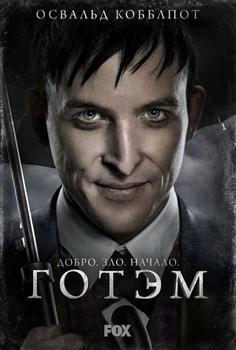 Готэм (Gotham), Т.Дж. Скотт, Дэнни Кэннон, Пол А. Эдвардс - фото 7395
