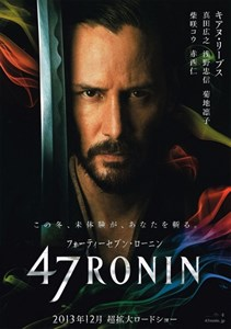 47 ронинов (47 Ronin), Карл Ринш
