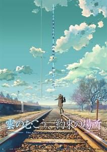 За облаками (Kumo no muko, yakusoku no basho), Макото Синкай