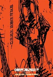 Евангелион 2.22: Ты (не) пройдешь (Evangerion shin gekijoban Ha), Масаюки, Кадзуя Цурумаки, Хидеаки Анно