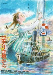 Со склонов Кокурико (Kokuriko-zaka kara), Горо Миядзаки