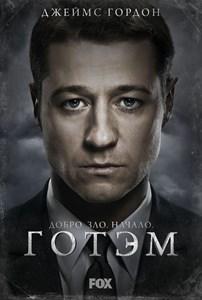 Готэм (Gotham), Т.Дж. Скотт, Дэнни Кэннон, Пол А. Эдвардс